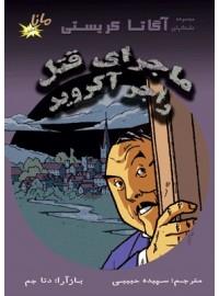 کتاب همراه ماجرای قتل راجر آکروید: ماناکتاب-کتاب همراه