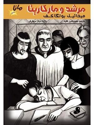دانلود کتاب همراه مرشد و مارگاریتا