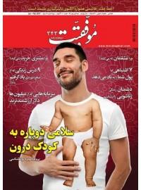 مجله موفقیت شماره 343 نیمه اول بهمن 1395