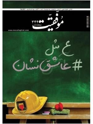 مجله موفقیت شماره 344 نیمه دوم بهمن 1395
