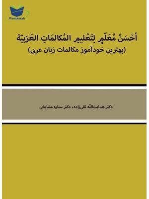 کتاب همراه بهترین خودآموز مکالمات عربی