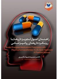 مترجم: دکتر حمیده جهانگیری