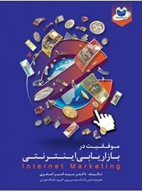 نویسنده: دکتر امیر اصغری