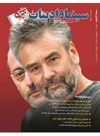 سینما ادبیات شماره 60