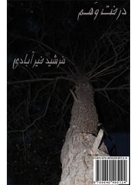 درخت وهم