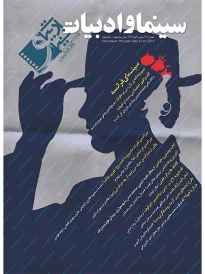 مجله سینما و ادبیات شماره 42