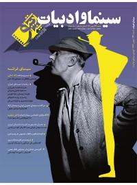 مجله سینما و ادبیات شماره 44
