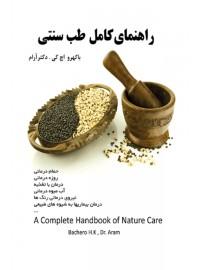 راهنمایی طب سنتی
