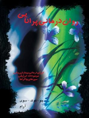 کتاب همراه روان درمانی پرانایی