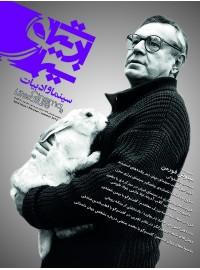 مجله سینما ادبیات شماره 33