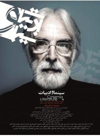 مجله سینما و ادبیات شماره 30