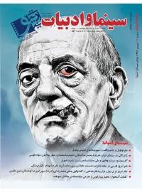 مجله سینما و ادبیات شماره 62 (شهریور 96)