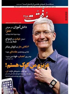 مجله موفقیت شماره 358( نیمه اول مهر 96)