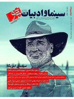 مجله سینما و ادبیات شماره 62 (مهر96)