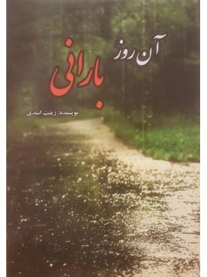آن روز بارانی