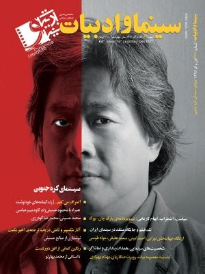 مجله سینما و ادبیات شماره 64 آبان و آذر 96