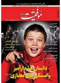 مجله موفقیت شماره 361(نیمه دوم آبان 96)