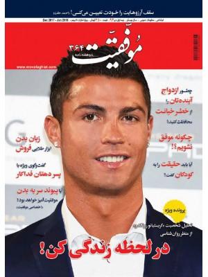 مجله موفقیت شماره 364 (نیمه اول دی 96)