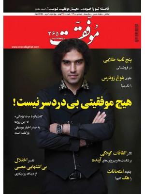 مجله موفقیت شماره 365 (نیمه دوم دی 96)