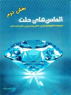 الماسهای حلت بخش دوم