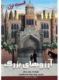 کتاب همراه آرزوهای بزرگ جلد اول :مانا کتاب -کتاب همراه