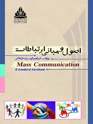 اصول و مبانی ارتباطات