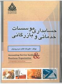 حسابداری موسسات خدماتی و بازرگانی