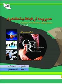 مدیریت ارتباط با مشتری Customer Relionship Management