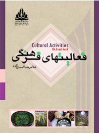 فعالیت های فرهنگی