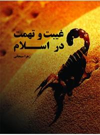 غیبت و تهمت در اسلام
