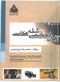 زبان تخصصی عکاسی