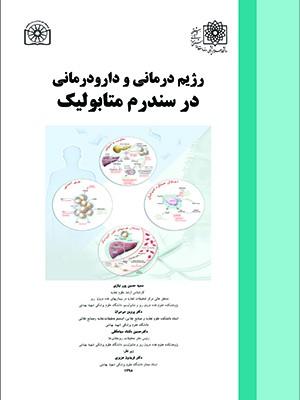 رژیم درمانی و دارو درمانی در سندروم متابولیک