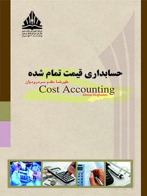 حسابداری قیمت تمام شده