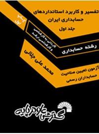تفسیر و کاربرد استانداردهای حسابداری ایران (جلد اول )
