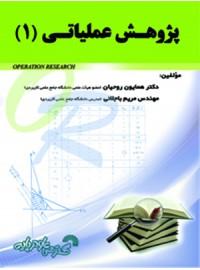پژوهش عملیاتی(1)