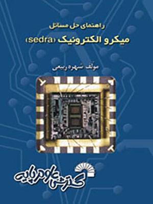 راهنمای حل مسائل میکرو الکترونیک (Sedra)