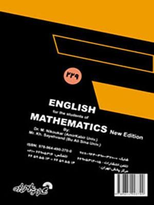 زبان تخصصی رشته رياضی (ويرايش جديد)