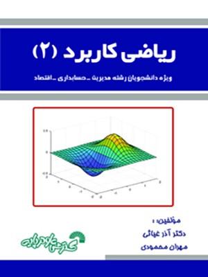 ریاضی کاربرد 2