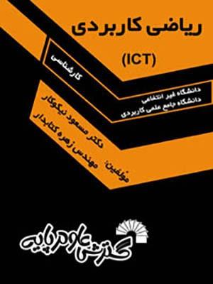 ریاضی کاربردی (ICT)