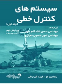 سیستم های كنترل خطی)جلداول)بن جامین کونراقی2009