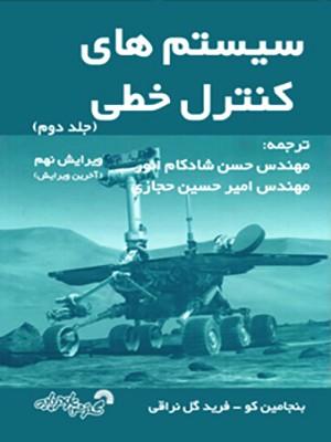 سیستم های كنترل خطی)جلددوم)بن جامین کونراقی2009