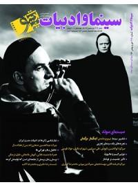 مجله سینما و ادبیات شماره 65 (دی و بهمن 96)