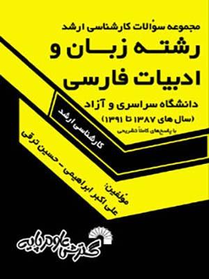 مجموعه سوالات کارشناسی ارشد زبان وادبیات فارسی با پاسخ تشریحی