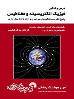 فیزیك الكتریسیته و مغناطیس (کاردانی به کارشناسی)
