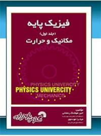 فیزیک پایه جلد اول (مکانیک و حرارت)