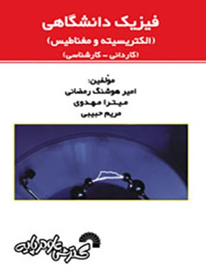 فیزیک دانشگاهی (الکتریسته و مغناطیس)