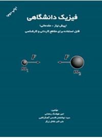 فیزیک پیش دانشگاهی (پیش نیاز مقدماتی)
