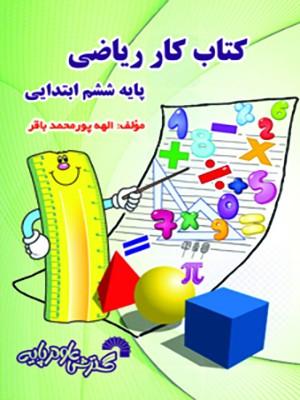 کتاب کار ریاضی پایه ششم ابتدایی 