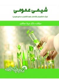 شیمی عمومی(دانشجویان رشته های علوم کشاورزی ومنابع طبیعی)