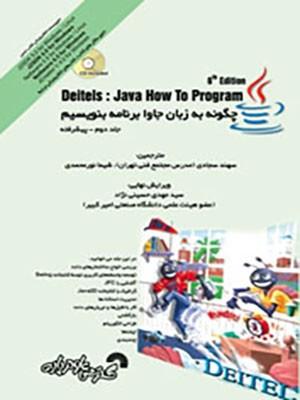 چگونه به زبان جاوا برنامه بنویسیم (جلد دوم)